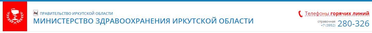 министерство Иркутской области
